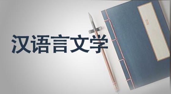 学历提升汉语言文学怎么样|师大教育口碑怎么样